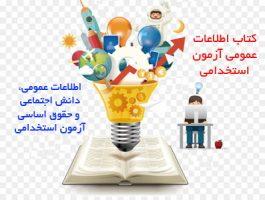 کتاب اطلاعات عمومی آزمون استخدامی