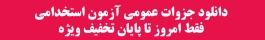 ادبیات فارسی آزمون استخدامی