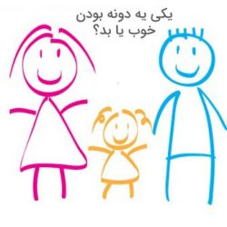 بهداشت روان در تک فرزندان